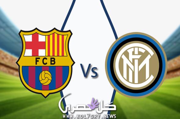 نتيجة مباراة برشلونة وانتر ميلان اليوم الأربعاء 2/10/2019  فوز برشلونة بثنائية على الانتر بدوري أبطال أوروبا