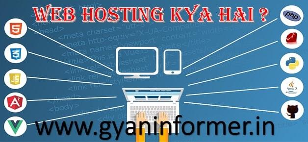 Web Hosting Kya Hai ? Best Hosting