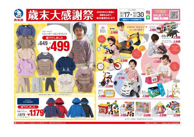 チラシ12月17日版「歳末大感謝祭」 西松屋チェーン/越谷レイクタウン店