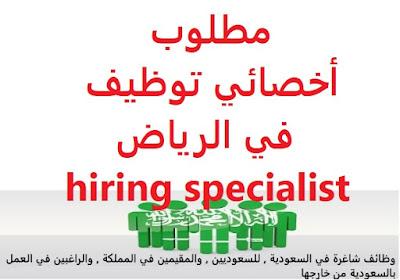 وظائف السعودية مطلوب أخصائي توظيف  في الرياض hiring specialist