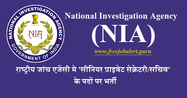 Government of India, Ministry of Home Affairs, National Investigation Agency, NIA, NIA Recruitment, Private Secretary, Latest Jobs, Delhi, nia logo