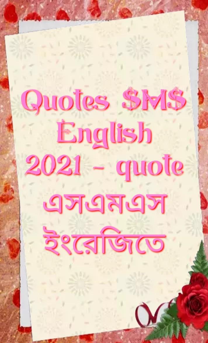 Quotes sms in english 2021, quote অসাধারণ এসএমএস, Quotes এসএমএস, quote এর  এসএমএস, quotes sms, quotes sms in english, quotes sms in Urdu, Quotes sms in hindi, quotes sms about life, quotes sms love, quotes sms for best friend, Quotes SMS in English, Life Quotes SMS in English, Motivational SMS Quotes, SMS life is beautiful, Sms quotes on love, SMS Quotes in Hindi, Status SMS, Life SMS, Quotes SMS in Urdu, Love sms, Beautiful lines Sms,