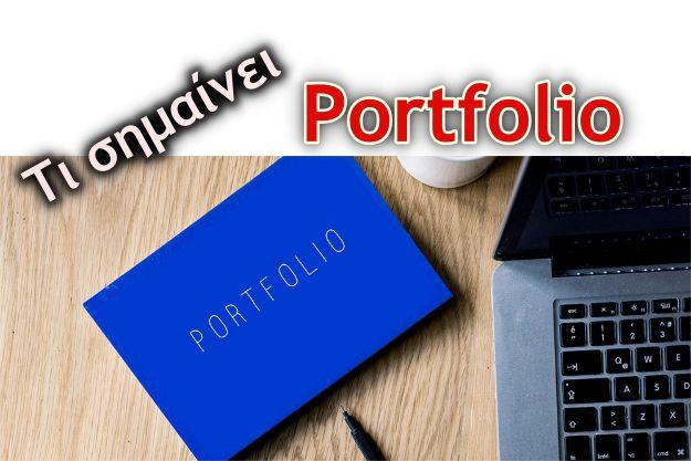 τι είναι το Portfolio