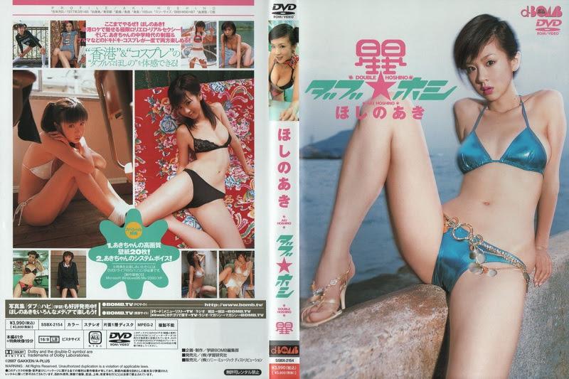 2899 [SSBX-2154] Aki Hoshino ほしのあき & Double Hoshino [AVI/439MB]
