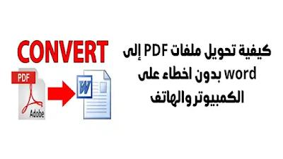 كيفية تحويل بي دى اف الى وورد عربي , للتحويل من pdf الى word