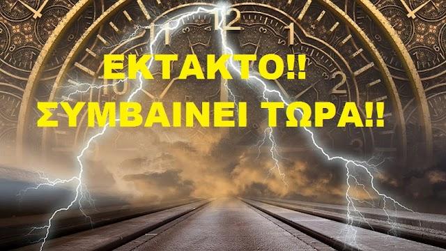ΕΙΔΗΣΗ ΒΟΜΒΑ ΑΠΟ ΔΡ ΚΩΝ.ΒΑΡΔΑΚΑ...!!ΤΕΛΙΚΟΣ ΛΟΓΑΡΙΑΣΜΟΣ στην Ελλάδα μας...!!ΟΛΑ ΒΓΗΚΑΝ στην ΦΟΡΑ...!!Aλλά τι να το κάνουμε τώρα...;;;;; Το ΤΙΜΗΜΑ θα είναι οδυνηρό....!!Την ΠΑΝΑΓΙΑ να παρακαλούμε να μας γλυτώσει...!!ΚΑΛΗ ΔΥΝΑΜΗ ΕΛΛΑΔΑ...!!