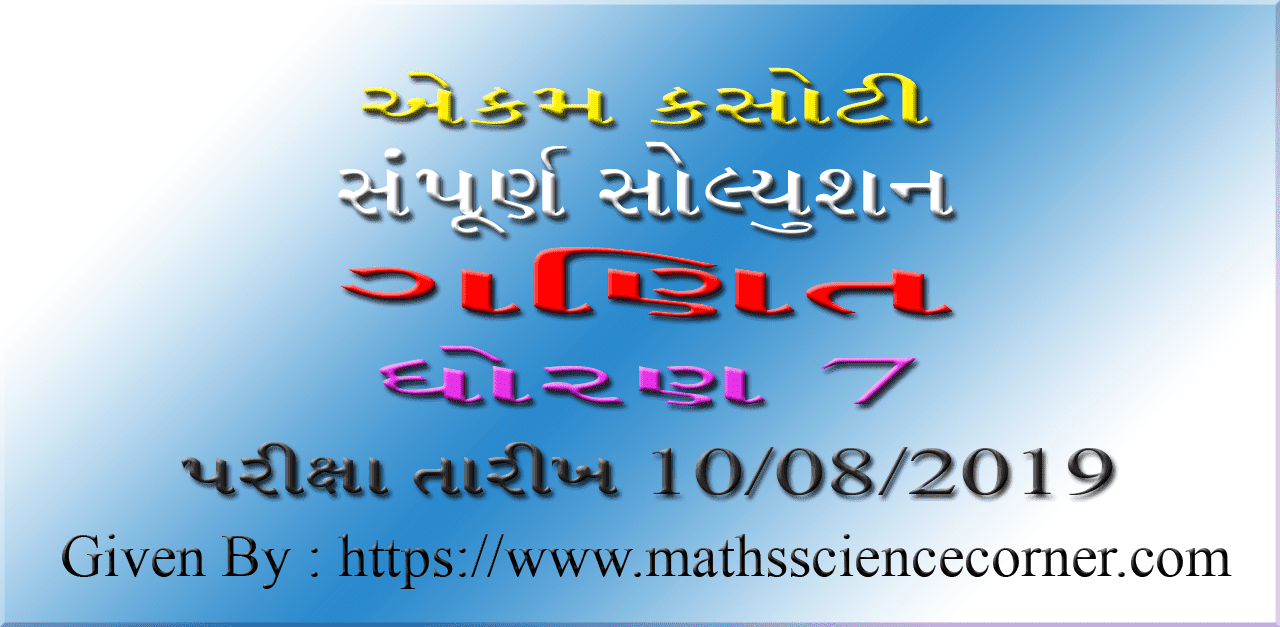 Ekam Kasoti Solution Maths Std 7