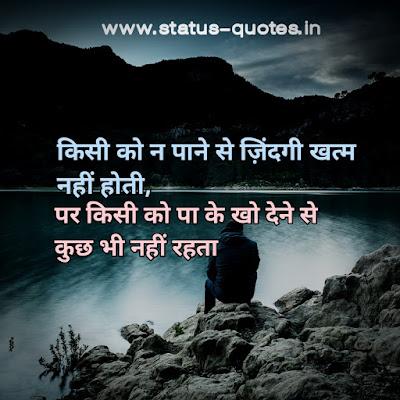 किसी को न पाने से ज़िंदगी खत्म नहीं होती,  पर किसी को पा के खो देने से कुछ भी नहीं रहताSad Status In Hindi   Sad Quotes In Hindi   Sad Shayari In Hindi