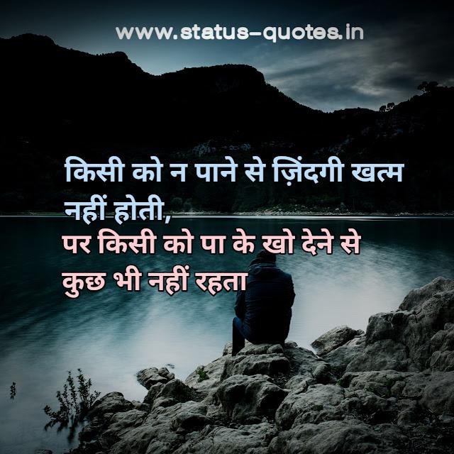 किसी को न पाने से ज़िंदगी खत्म नहीं होती,  पर किसी को पा के खो देने से कुछ भी नहीं रहताSad Status In Hindi | Sad Quotes In Hindi | Sad Shayari In Hindi