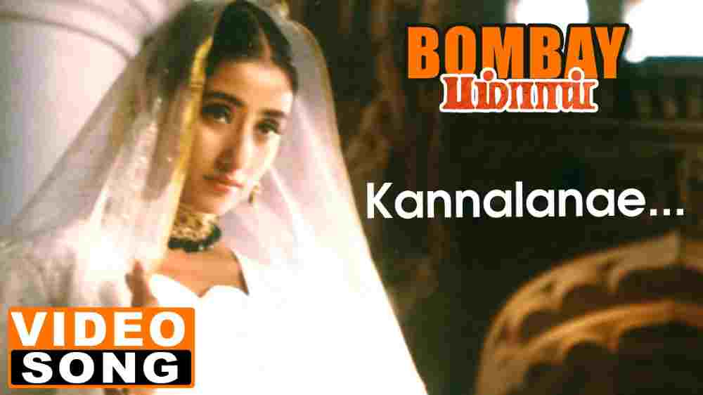Kannalane Lyrics - Bombay | K. S. Chithra