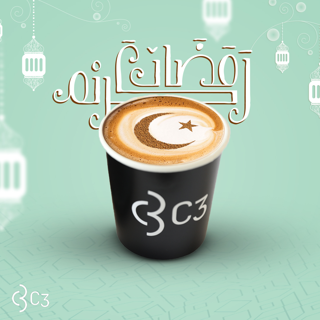 أسعار منيو ورقم وعنوان فروع كافيه C3 cafe بالرياض