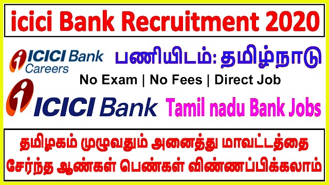 icici Bank Recruitment 2020 | icici Bank jobs