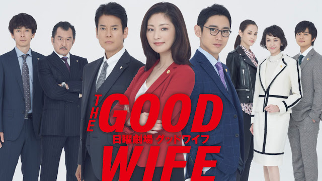 Download Dorama Jepang The Good Wife Batch Subtitle Indonesia
