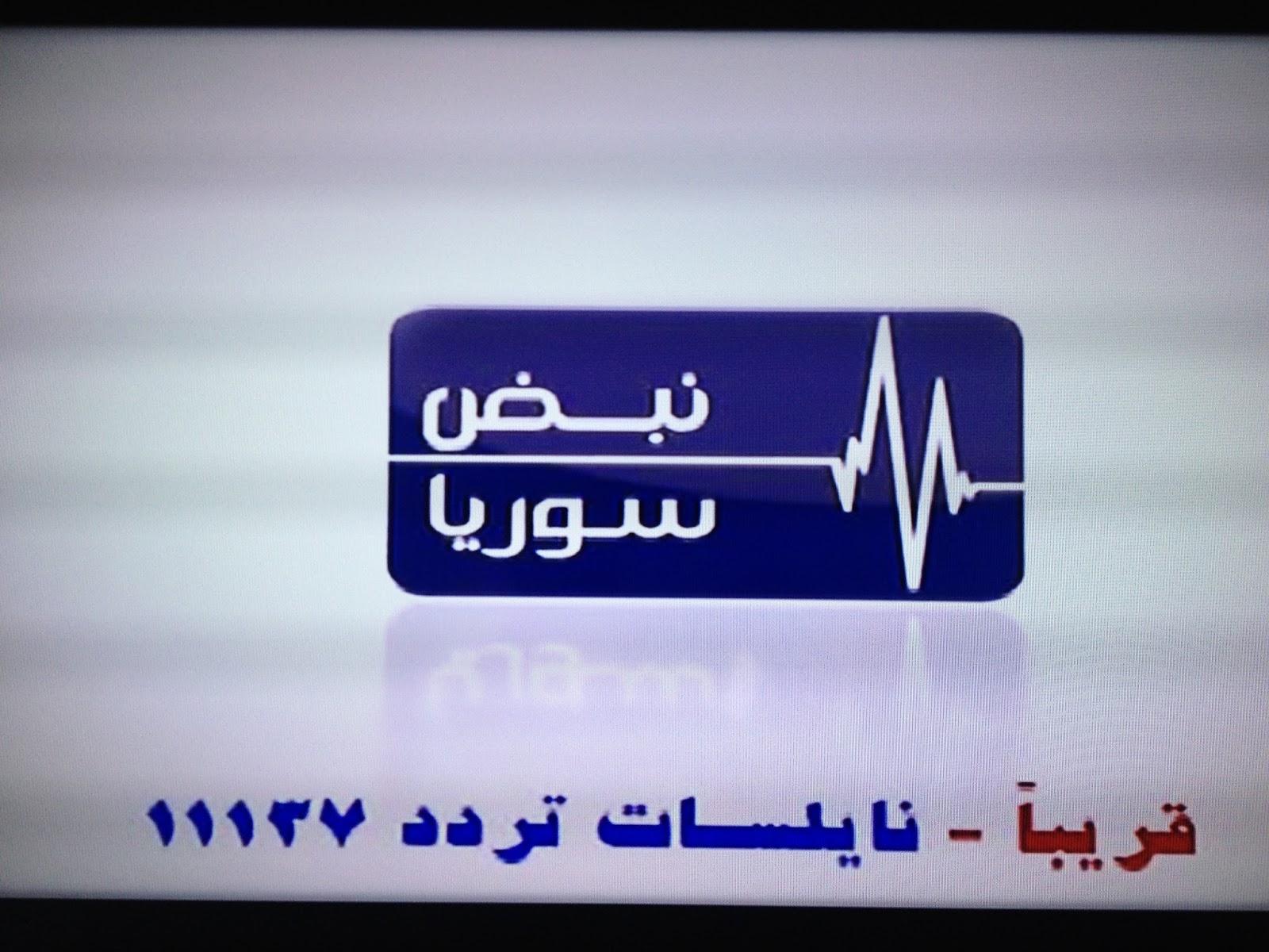 تردد قناة نبض سوريا Nabd Syria Tv على النايل سات 2019