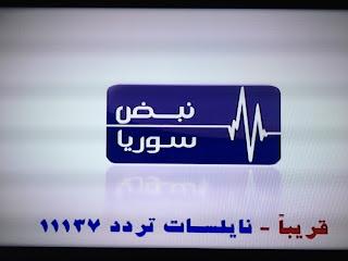 تردد قناة نبض سوريا