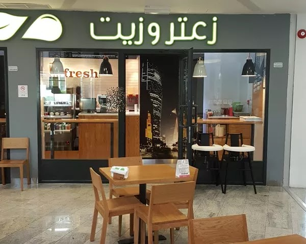 زعتر وزيت الكويت | المنيو وارقام التواصل لجميع الفروع