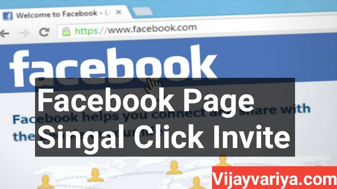 Facebook Page Par All Friends Ko Ek Click Me Kaise Invite Kare