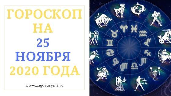 ГОРОСКОП НА 25 НОЯБРЯ 2020 ГОДА