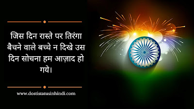 Independence Day Shayari in Hindi 2020