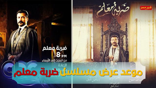 مشاهدة مسلسل ضربة معلم بطولة محمد رجب اكوام - موعد عرض مسلسل ضربة معلم