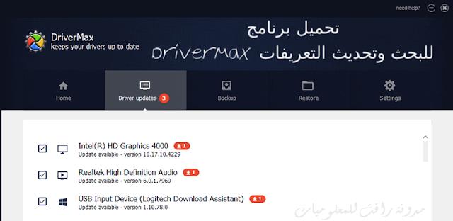 افضل برنامج مجاني لتحديث النظام وكرت الشاشة واصلاح الاخطاء وكرت الصوت والنظام بالكامل .برنامج DriverMax ، برنامج تحديث التعريفات ، برنامج البحث التعريفات ، DriverMax