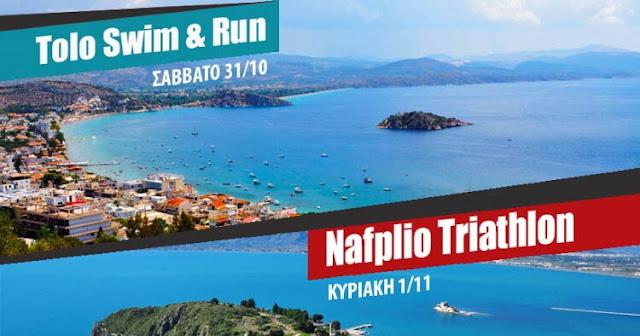Αθλητικό διήμερο σε Τολό και Ναύπλιο 31 Οκτωβρίου και 1 Νοέμβριου