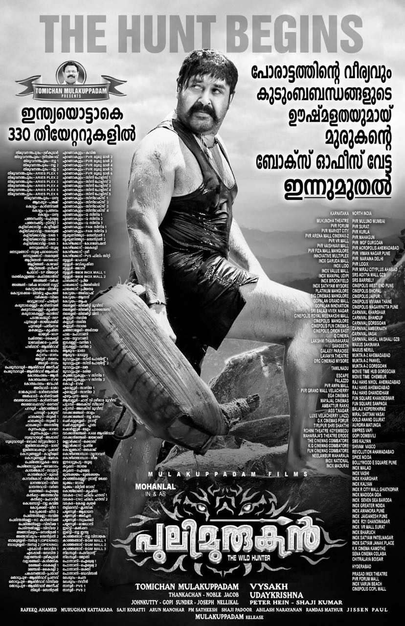 Pulimurugan Theater List