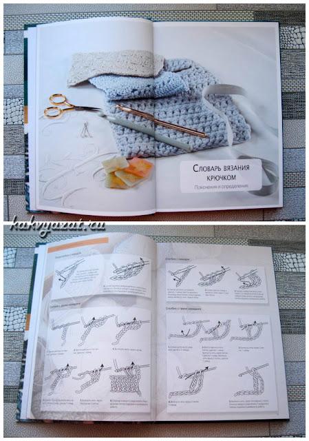 Раздел книги: словарь вязания крючком, приемы вязания.