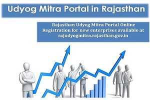 rajudyogmitra.rajasthan.gov.in राजस्थान उद्योग मित्र पोर्टल रजिस्ट्रेशन