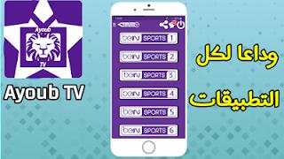 تحميل تطبيق  ayoub tv