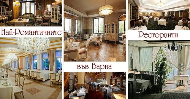 места за предложение на брак във Варна