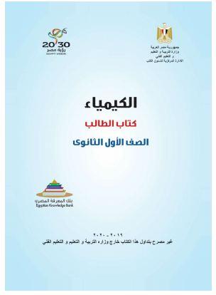 تحميل كتاب الكيمياء pdf  للصف الاول الثانوي الترم الاول 2021