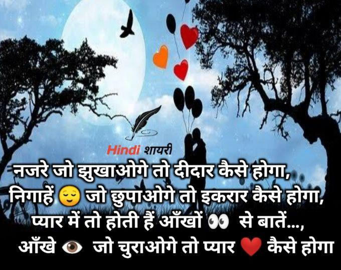 love shayari sms hindi mai