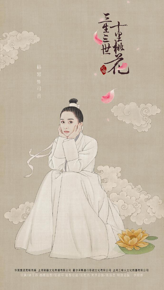 Si Yin Eternal Love