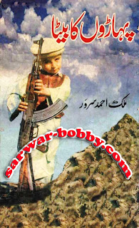 Paharon Ka Beta Novel By Malik Ahmad Sarwa| Urdu