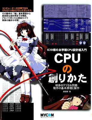CPUの創りかた raw zip dl