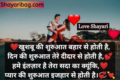 I Love You Shayari Image Hindi Hd