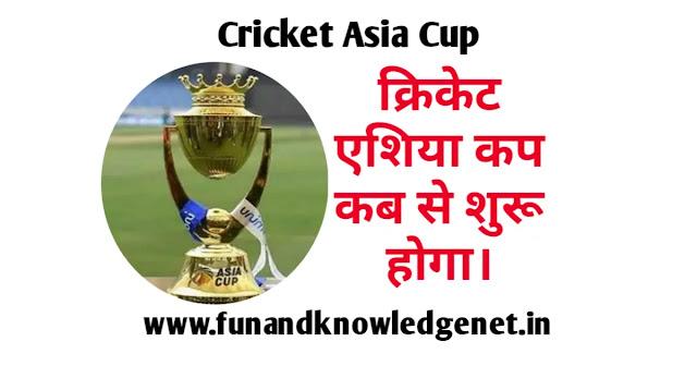 Cricket Asia Cup Kab se Shuru Hoga - क्रिकेट एशिया कप कब से शुरू है