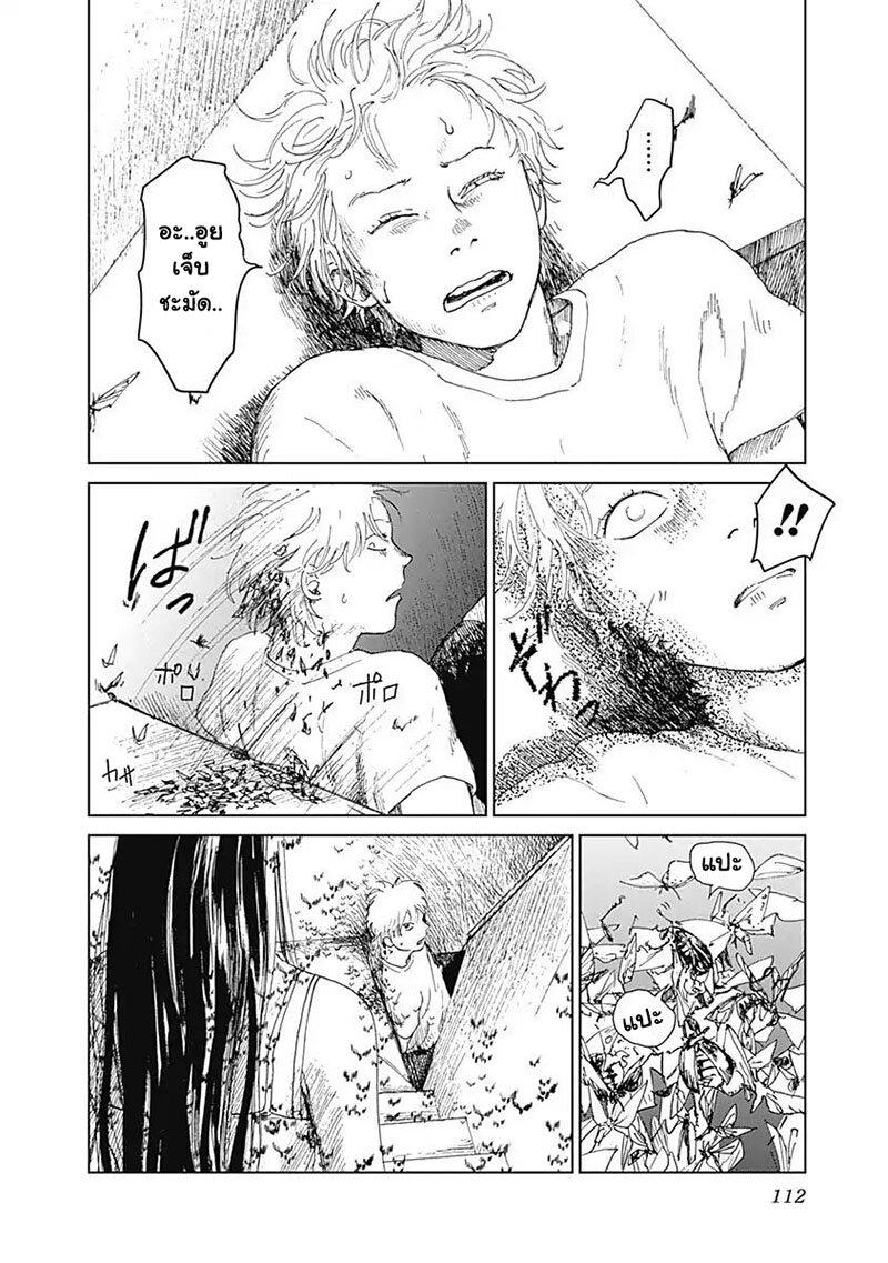 อ่านการ์ตูน Insect Princess ตอนที่ 12 หน้าที่ 8