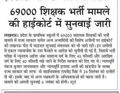 69000 शिक्षक भर्ती मामले की लखनऊ हाईकोर्ट में सुनवाई लगातार जारी