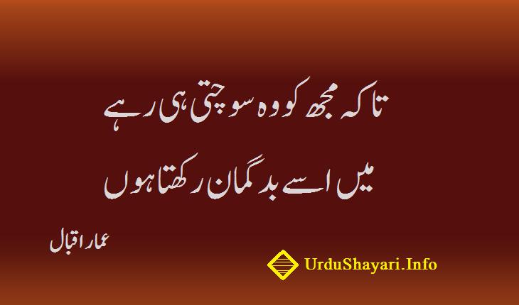 love shayari for gf Wo Sochti Hi Rahay - Best Poetry 2 lines By Ammar Iqbal