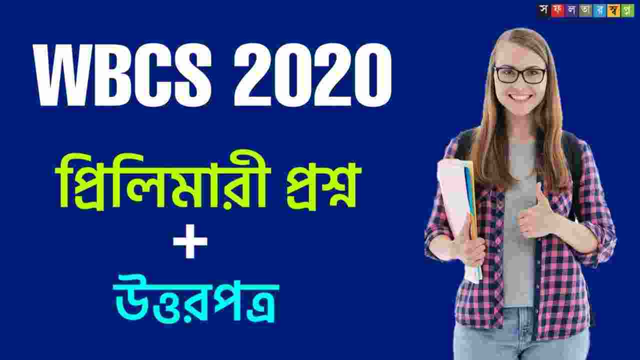 WBCS Preliminary 2020 Question Papers with Official Answers Key PDF