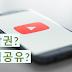 유튜브 커버음악 채널 저작권 문제와 수익공유에 대하여