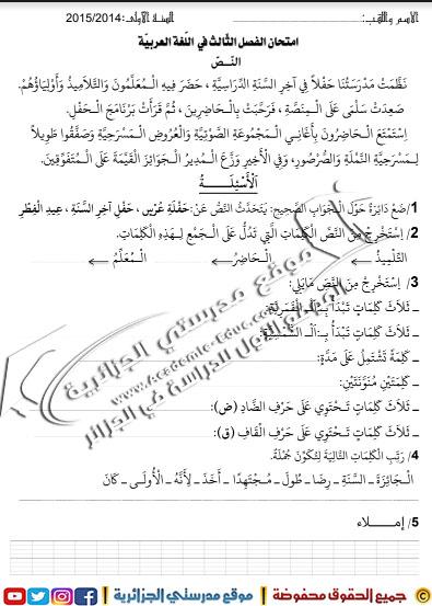 النموذج 2: اختبارات اللغة العربية السنة الأولى ابتدائي الفصل الثالث