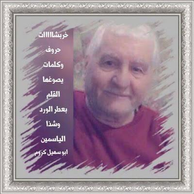 بقلم ابوسهيل كروم : اه يا وطني يا جرحنا النازف من العيون