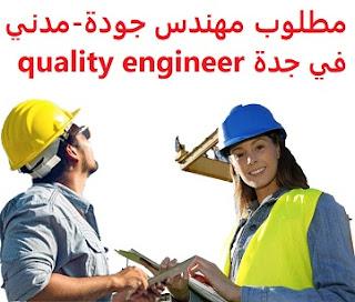 وظائف السعودية مطلوب مهندس جودة-مدني في جدة quality engineer