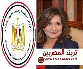 شعار وزارة الهجرة و وزيرة الهجرة