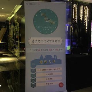 コウノトリ生殖医療センター北京説明会
