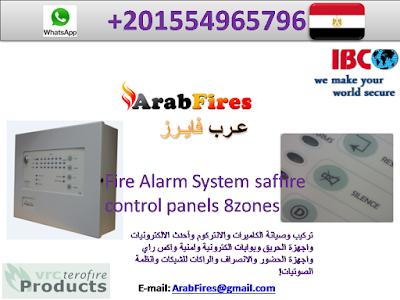 Fire Alarm System saffire control panels 8zones