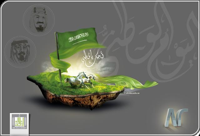 افكار لليوم الوطني السعودي | توزيعات اليوم الوطني